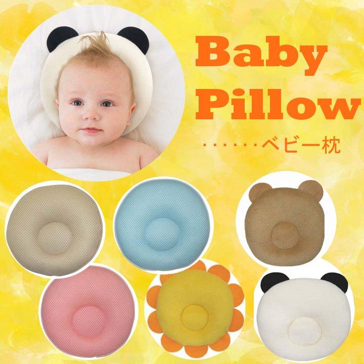ベビーピローベビーまくらピロー枕赤ちゃんかわいい動物アニマルおしゃれベビー枕ベビー動物ジャナジャパン