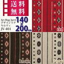 【送料無料】【TD】【スミノエ】【140×200cm 約1.5畳】 Art Rug Jarvi デザインラグ ヤルヴィ JV-401 レッド・ブラウン・アイボリー ホットカーペット・床暖対応 【カーペット 絨毯 マット 敷物】