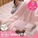 【送料無料】ぬくぬくマイクロファイバー毛布2枚合わせ【ダブルサイズ】 【D】【ND】【2014冬N】