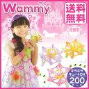 ブロック おもちゃ 送料無料 ワミー キラキラキュートDX 8色・200ピース KCT-BC303