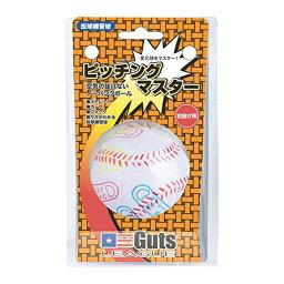 GUTS ピッチングマスター1P GLBA-5766グローブ 野球 キャッチボール ボール グローブキャッチボール グローブボール 野球キャッチボール キャッチボールグローブ ボールグローブ キャッチボール野球 【D】