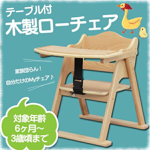 ベビーチェア木製折りたたみテーブル付き木製ローチェア送料無料ベビーローチェア天然木製ナチュラルベビー