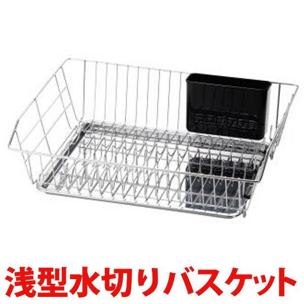 ≪送料無料≫NCD浅型水切りバスケット水切りキッチン台所用品新生活貝印/KAIDKISA10