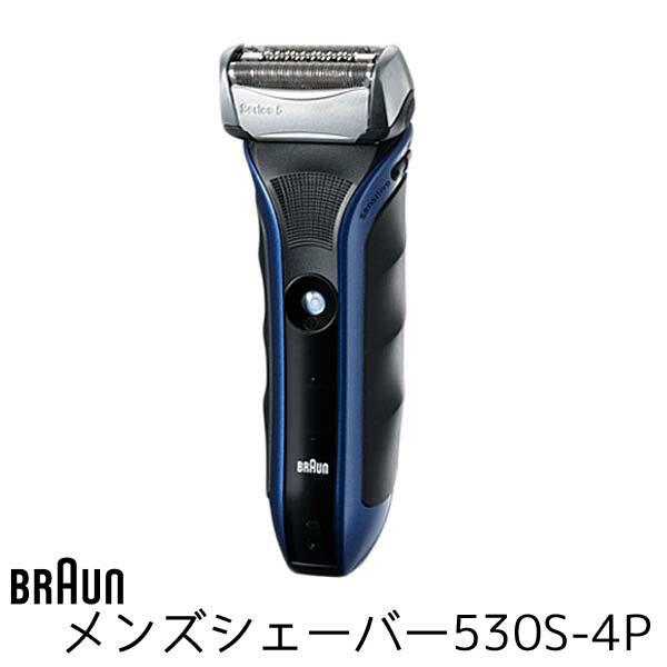 【送料無料】BRAUN〔ブラウン〕メンズシェーバー 530S-4P 〔髭剃り ひげ剃り ヒゲ剃り グルーミング〕【TC】【K】