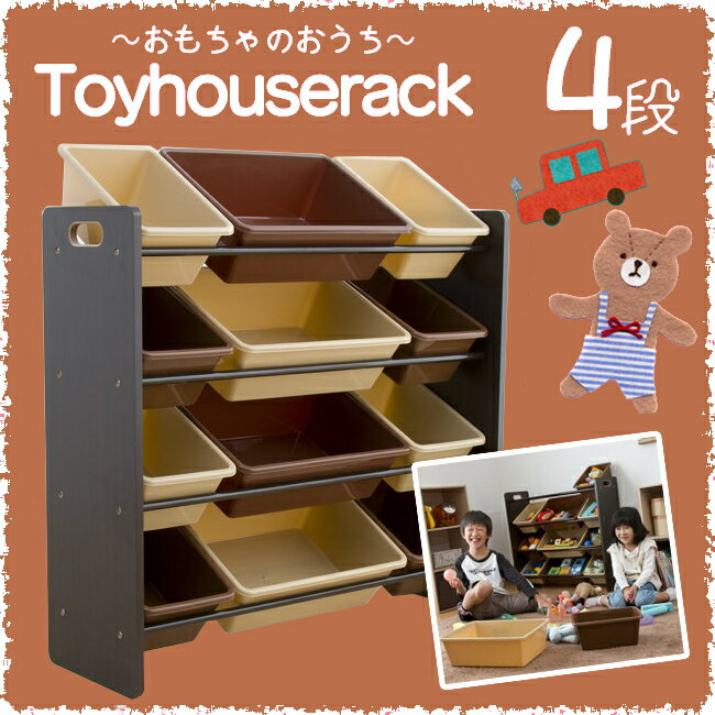 おもちゃ 収納 ラック おもちゃ箱あす楽対応 送料無料 トイハウスラック 4段 ブラウン …...:kyarahouse:10094191