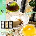 京はやしや 水菓子ギフト「蓮」(れん) 3種類6個入り 【和...