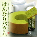 It is SSspecial03mar13_food graceful Baum (powdered green tea) [unrivaled article Kyoto powdered green tea sweets] [baked confectionery / Baumkuchen] [easy ギフ _ packing] [comfortable ギフ _ expands an address]