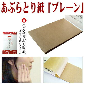 Kami-ya oil takes paper plane (80 pieces) Kami-store staple, regular type oil takes paper! S-4 (or more)! 》
