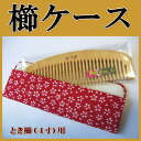 日本製「櫛ケース」とき櫛」4寸専用(大切なつげ櫛を優しく包む・・・)※櫛ケース単品です