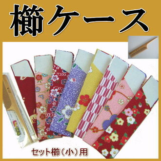 "For exclusive use of the ""comb case"" set comb (the small) made in Japan (is important ・・・)※ comb case one piece of article pour it, and to wrap a comb in kindly)"