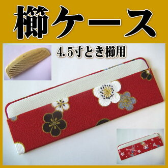 Japan-made comb case when Combs ' only 4.5 inch ( important boxwood comb to gently wrap... ) * comb case individually.