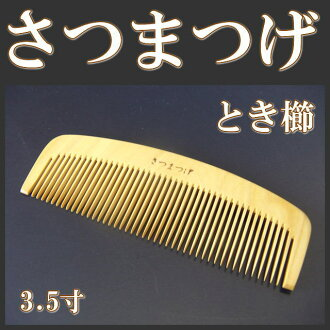Is one book boxwood ' when Combs ' 3.5 inch (44 / 32) to get moist and familiar, when feeling nice and smooth!, stumbled boxwood Combs * comb separately