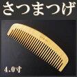 【送料無料・Cool Japan】【つげ櫛】 さつま本つげ 「とき櫛」4.0寸(50本/29本)