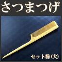 【Cool Japan】【つげ櫛】 さつま本つげ 「セット用櫛/大」 ※櫛単品です
