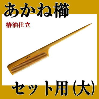 "When I pour it, and familiarity is kind to ""box tree comb"" set comb (very much) 細歯手 with moisture, and a book is smooth, it is feeling ♪ つげの comb ※ comb one piece of article"
