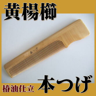 "When I pour it, and familiarity is kind to ""way of using hands comb"" 細歯手 with moisture, and a book is smooth, it is feeling ♪ つげの comb ※ comb one piece of article"