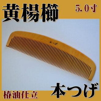 "Book boxwood ""when Combs ' 5 dimensions and parallel teeth and around teeth get moist and familiar, gentle and smooth feeling when ♪ boxwood Combs * comb separately"
