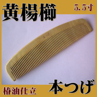 Book boxwood ' when Combs ' 5.5 inch / tooth and teeth in the hands moisturized and familiar, gentle and smooth when feeling ♪ boxwood Combs * comb separately