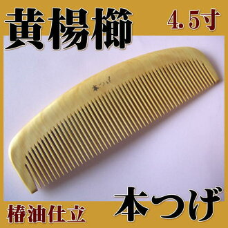 "Book boxwood ""when Combs ' 4.5 inch, side teeth and around teeth get moist and familiar, when feeling nice and smooth! boxwood Combs * comb separately"