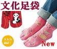 【京都くろちく】new文化足袋2●和柄足袋くつ下