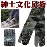 【京都くろちく】2本指文化足袋・紳士用(24〜26cm)●メンズ靴下・オリジナル和雑貨
