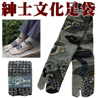 You can choose from 24 different! Japanese pattern tabi socks-men's socks (sneakers height) now if you buy 3 feet and 1 foot gifts &! ( tabi socks tabix そっくす tabi-each time I giggle )