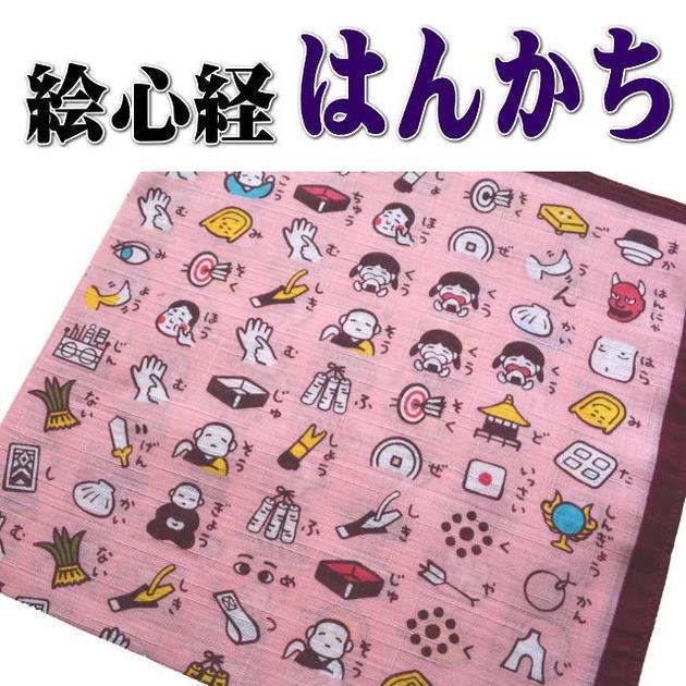 京都くろちく 絵心経はんかち ピンク・水色