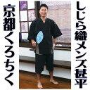 【京都くろちく】さらっとした綿素材しじら織「メンズ甚平・男性じんべい」≪M寸/L寸≫浴衣代りや風呂上りに♪紳士じんべい)【メール便不可】fs04gm