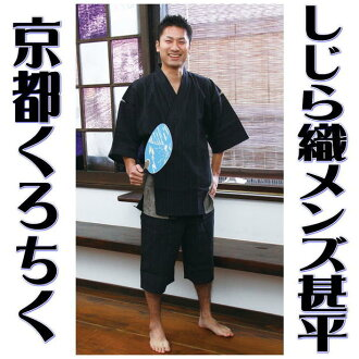 More cum and mixed material made from hemp Shiji et woven 'men's Jinbei, male じんべい' «M size l size able pouched-» yukata instead and bath up to ♪ gentleman じんべい )