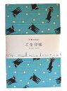 ご朱印帳/特大 (夢二/黒猫) 二枚重ね・蛇腹式・44ページ