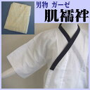 A men's gauze underwear (men's things Japanese-style undershirt L M, LL) neckband: Dark blue / white (formal dress use)