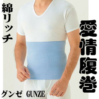 Gunze limited (GUNZE) cotton rich stomach band (はらまき, nakliyat) ( M L & LL = 200 yen UP ) made in Japan-unisex