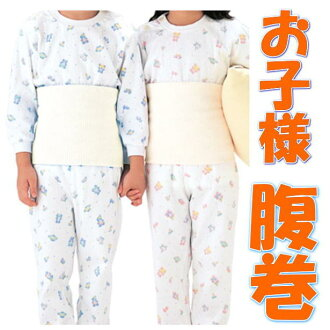Product made in Gunze (GUNZE) child cotton Rich bellyband (bellyband, bellyband) Japan, man and woman combined use