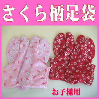 Tabi child たび 《 OK 》 for children of the woman of the cherry tree pattern