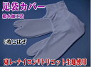 Toray tabi cover (S M L) Toray nylon W tricot cloth use  email flight correspondence