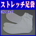 Toray nylon tricot stretch tabi (five pieces of ) [tabi fitting a foot] man and woman combined use, S M L .2L .3L .4L (21.5cm - 28.0cm)