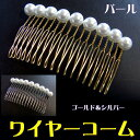 Comb-s-01