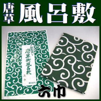 Furoshiki (wrapping cloth) traditional pattern and Arabesque furoshiki ( green and 6 width: 195 × 195 cm ) perfect for storage of bedding!