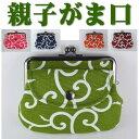 【日本の祭り】 唐草模様 親子がま口財布/小銭入れ 日本製