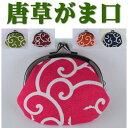 【日本の祭り】 唐草模様 がま口財布/小銭入れ 日本製