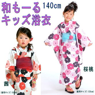 Still weaving girls yukata ( 140 cm size ) kids ' magazines ' happy ーママ's pattern