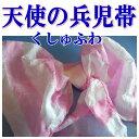 お子様兵児帯 ならコレ☆くしゅふわ天使の兵児帯ミニ(キッズ〜ジュニア) ピンク