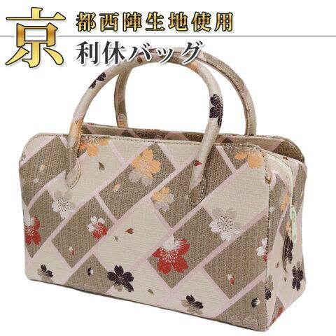 【京都西陣生地】利休バッグ(08113)お茶席バッグ/着物を引き立てる上品アイテム。普段使いからパーティーや結婚式等フォーマルなシーンにも。和装小物/鞄/カバン