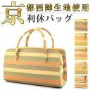 【京都西陣生地使用】伝統のある華やかな生地が織り成す「和」のわび・さびの美学。一つは持っておきたい!利休ボストンバッグ/お茶席バッグ