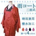 【メール便送料200円!】晴雨兼用 和装用 塵除け・雨コート 二部式 選べる4色【撥水加工】【フリーサイズ】 着物 カッパ ちりよけ はっすい