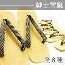 紳士タタミ表調雪駄 全8種 PVCコーティングで汚れに強い 定番型の雪駄です。26.5cmから27.5cmにサイズUP可能(+300円)