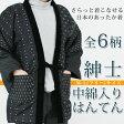 【中綿入り】紳士はんてん 丹前(どてら) ベルベット衿 ポケット付き さらっと着れる日本のあったか着 柄 絣柄 風神雷神柄 菱に瓢箪柄 など 普段に着れるデザイン
