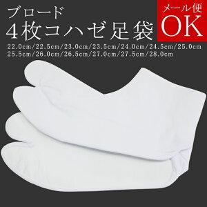 【最安値に挑戦】【2枚までメール便可能】ブロード白足袋 オーソドックスな4枚コハゼの白足袋です。いつも真っ白で居てほしい・・・