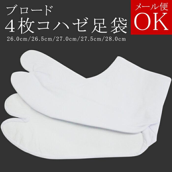 【メール便対応】ブロード足袋 4枚コハゼ(こはぜ...の商品画像