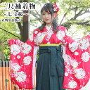 【あす楽】二尺袖 単品 着物 七宝桜 卒業式 袴(はかま) 洗える素材 幾何学